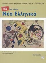 Νέα ελληνικά 2ος κύκλος ΤΕΕ