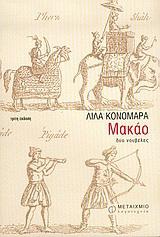 Μακάο