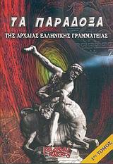Τα παράδοξα της αρχαίας ελληνικής γραμματείας
