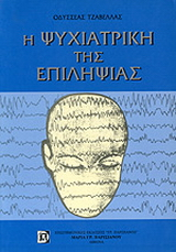 Η ψυχιατρική της επιληψίας