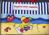 Πηγαίνω στην παραλία