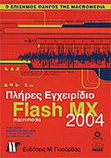 Πλήρες εγχειρίδιο του Macromedia Flash MX 2004