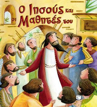 Ο Ιησούς και οι μαθητές του