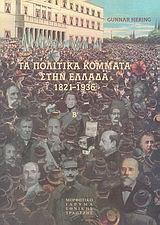 Τα πολιτικά κόμματα στην Ελλάδα 1821-1936