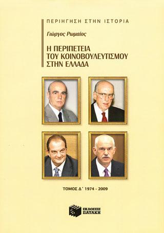 Η περιπέτεια του κοινοβουλευτισμού στην Ελλάδα, δ' τόμος (1974-2009)