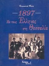 Με τους Έλληνες στη Θεσσαλία