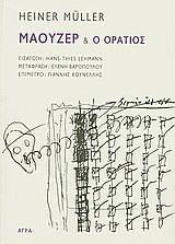Μάουζερ & Ο Οράτιος