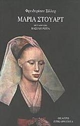 Μαρία Στούαρτ