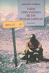 Ταξίδι στην Ανατολία με τον Ουίλιαμ Σαρογιάν