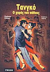 Τανγκό, ο χορός του πάθους