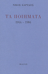 Τα ποιήματα 1944-1984