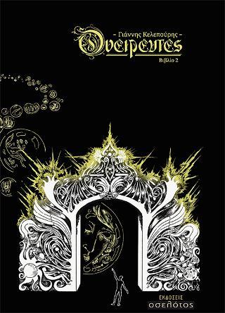 Ονειρευτές, βιβλίο 2