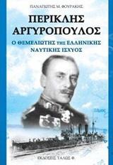 Περικλής Αργυρόπουλος