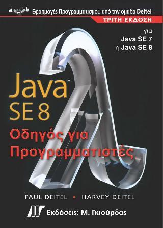 Java 8 Οδηγός για Προγραμματιστές, 3η Έκδοση