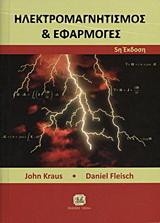 Ηλεκτρομαγνητισμός και εφαρμογές