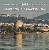 Ημερολόγιο 2013: Μακεδονία