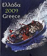 Ημερολόγιο 2009: Ελλάδα