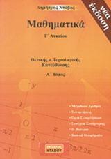 Μαθηματικά Γ΄λυκείου θετικής και τεχνολογικής κατεύθυνσης