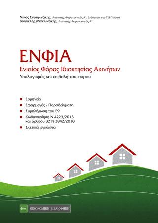 ΕΝΦΙΑ, Ενιαίος Φόρος Ιδιοκτησίας Ακινήτων, έκδοση 2014