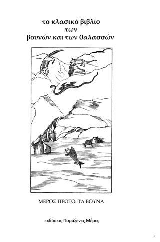 Το κλασικό βιβλίο των βουνών και των θαλασσών