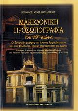 Μακεδονική προσωπογραφία του 19ου αιώνα