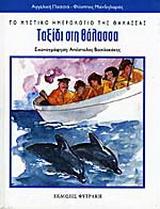 Ταξίδι στη θάλασσα