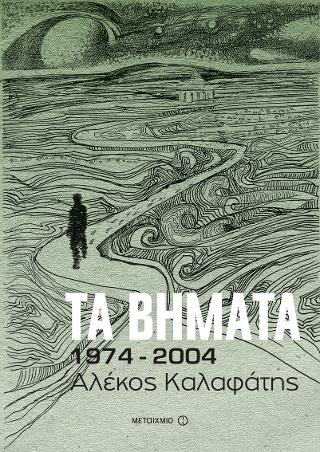 Τα βήματα: 1974-2004