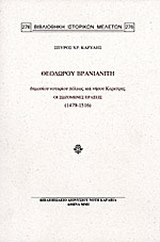 Θεοδώρου Βρανιανίτη δημοσίου νοταρίου πόλεως καί νήσου Κερκύρας: Οι σωζόμενες πράξεις (1479-1516)
