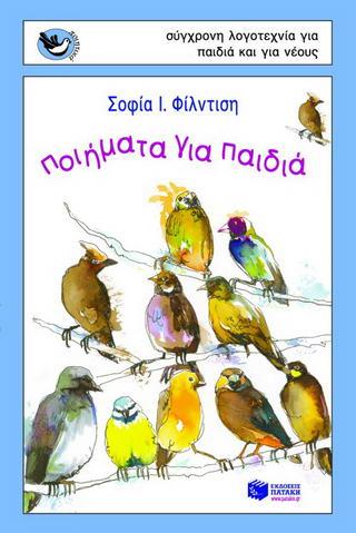 Ποιήματα για παιδιά