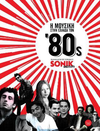 Η μουσική στην Ελλάδα των '80s