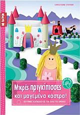 Μικρές πριγκίπισσες και μαγεμένα κάστρα