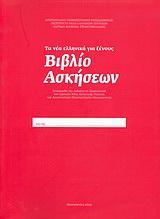 Τα νέα ελληνικά γιά ξένους: Βιβλίο ασκήσεων