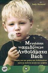 Μεγαλώστε το παιδί σας με ανθοϊάματα Bach