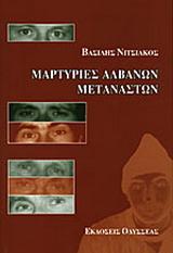 Μαρτυρίες Αλβανών μεταναστών