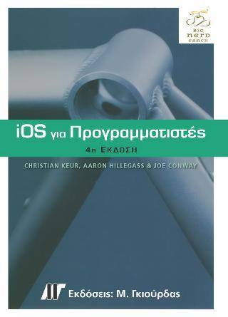 iOS για Προγραμματιστές, 4η Εκδοση