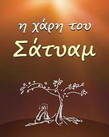 Η χάρη του Σάτυαμ