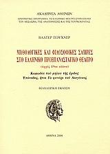 Μυθολογικές και φιλοσοφικές σάτιρες στο ελληνικό προεπαναστατικό θέατρο αρχές 19ου αιώνα