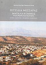 Πιτσίδια Μεσσαράς, Μάταλα, Κομμός