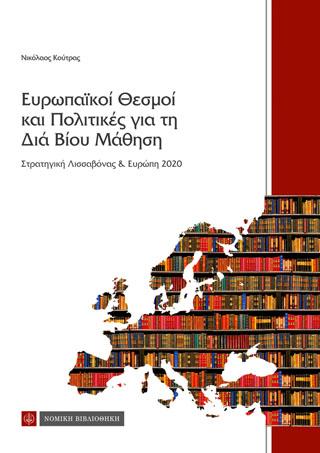 Ευρωπαϊκοί Θεσμοί και Πολιτικές για τη Δια Βίου Μάθηση