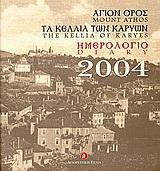 Ημερολόγιο 2004, Άγιον Όρος