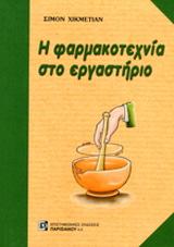 Η φαρμακοτεχνία στο εργαστήριο