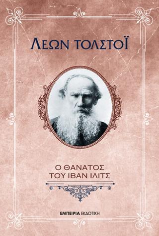 Ο θάνατος του Ίβαν Ίλιτς