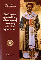 Θεολογικές προϋποθέσεις και ποιμαντική μετανοίας στον Ιερό Χρυσόστομο