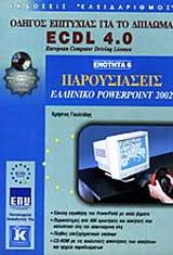Παρουσιάσεις, ελληνικό PowerPoint 2002