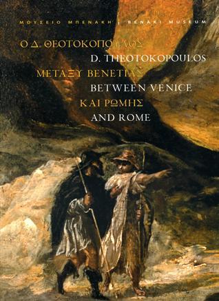 Ο Δ. Θεοτοκόπουλος μεταξύ Βενετίας και Ρώμης