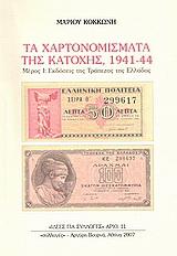 Τα χαρτονομίσματα της Κατοχής, 1941-44