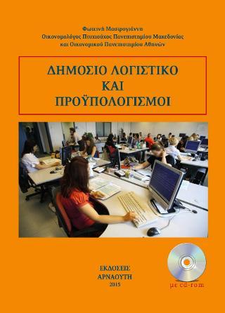 Δημόσιο λογιστικό και προϋπολογισμοί