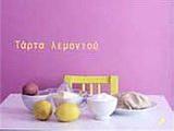 Τάρτα λεμονιού