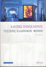 Τέσσερις ελληνικοί φόνοι