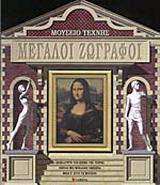 Μεγάλοι ζωγράφοι, Μουσείο Τέχνης